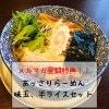 【期間限定】あっさりらーめん+味玉+半ライスセット→600円クーポン