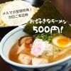 お好きなラーメン(並)が500円で食べられますクーポン!