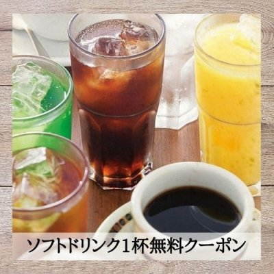 【期間限定】ソフトドリンク1杯無料クーポン