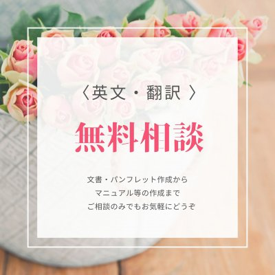 翻訳・英文作成サービス【無料相談】