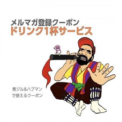 【期間限定】ドリンク1杯無料クーポン