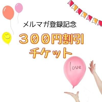 メルマガ登録記念☆300円割引きクーポン