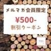【メルマガ会員限定】¥500-割引クーポン