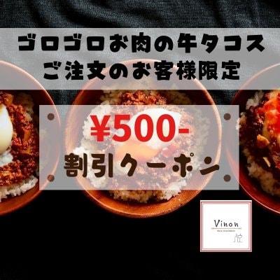 【ゴロゴロお肉の牛タコス限定】500円割引クーポン
