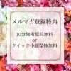 【メルマガ登録特典】施術10分延長orクイック小顔無料(10分)