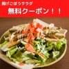 揚げゴボウサラダ(700円) 無料クーポン💡