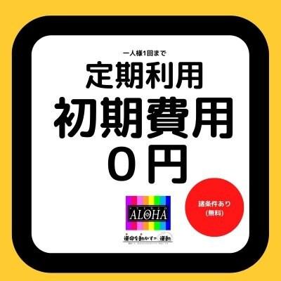 スタジオアロハ 定期レンタルの初期費用0円クーポン(無料条件あり)