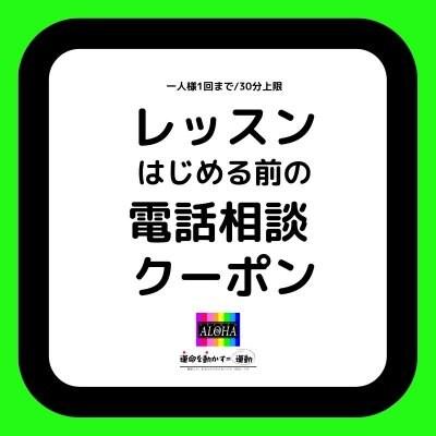 スタジオアロハ 電話相談無料クーポン(30分上限)