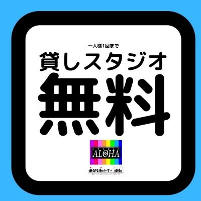 スタジオアロハ 【無料】貸しスタジオ時間無制限(1回)