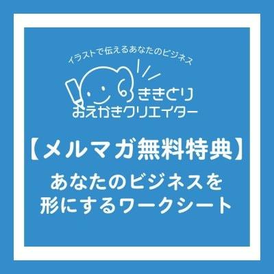 【メルマガご登録特典】あなたのビジネスを形にするワークシートプレゼント