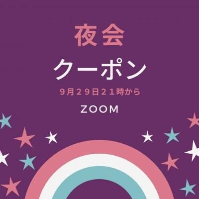 【夜会zoom 9月29日21時〜】クーポン