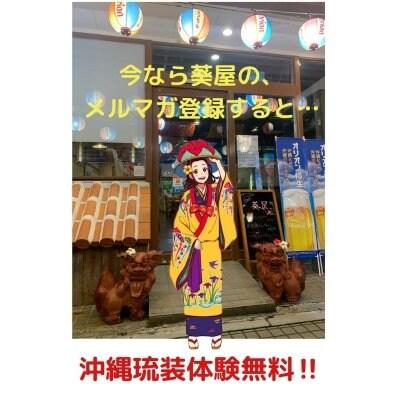 【選べるクーポン】1ドリンク or 沖縄もずく酢 or 島豆腐の冷奴