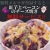 【メルマガ登録限定】県産紅芋とベーコンのチーズ焼きを無料でプレゼント‼︎