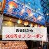 葵屋 500円オフ クーポン