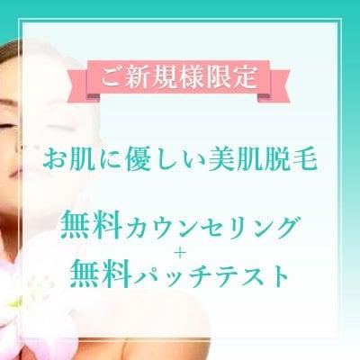 【お肌に優しい美肌脱毛】無料カウンセリング+お試しパッチテスト施術1回¥0  回数:1回