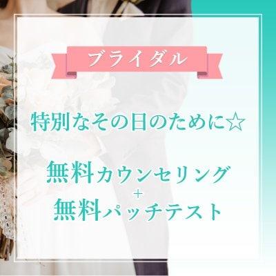 【ブライダル】特別なその日の為に☆無料カウンセリング+無料パッチテスト