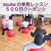 asukaの単発レッスン2,000円→500円!