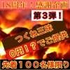 つくね三昧980円→【0円!?】クーポン 『18周年感謝企画』