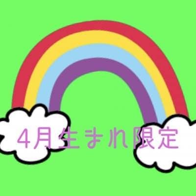 4月生まれの方限定クーポン【500円OFF】