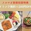 ドリンク無料・200円OFFクーポン