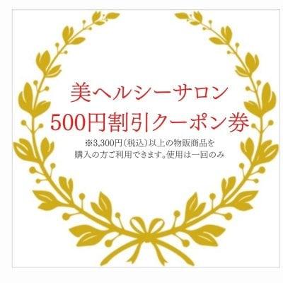 500円割引クーポン券