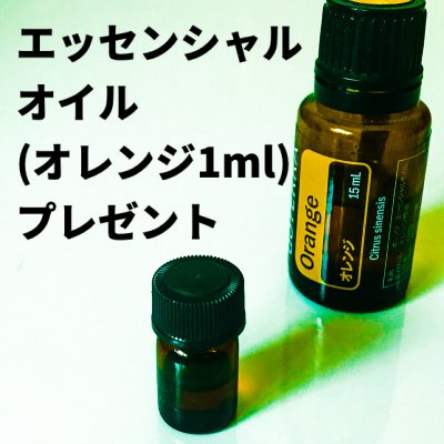メルマガ登録でエッセンシャルオイル(オレンジ)1ml無料プレゼント!