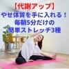 🎁無料動画プレゼント🎁【代謝アップ】やせ体質を手に入れる!毎朝5分だけの簡単ストレッチ3種