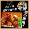 【鶏の唐揚げ一人前プレゼント】新規メルマガ登録で来店時にご提供!