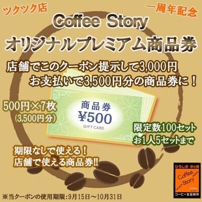 ツクツク一周年記念!コーヒーストーリーオリジナルプレミアム商品券