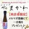 【来店者限定】メルマガ登録にて一合瓶の泡盛をプレゼント♪