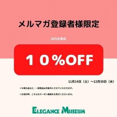 【メルマガ登録者様限定】10%OFFクーポン