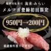 ◆初回限定メルマガ登録特典◆県産黒毛和牛やわらかもも肉の炙りが「950円➡200円」でお召し上がりいただけます。