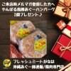 【メルマガ登録特典】来店時メルマガ登録者の方へやんばる島豚あぐーハンバーグ2個プレゼント