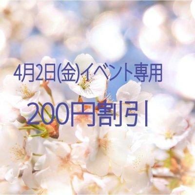 4月2日イベント限定200円割引クーポン