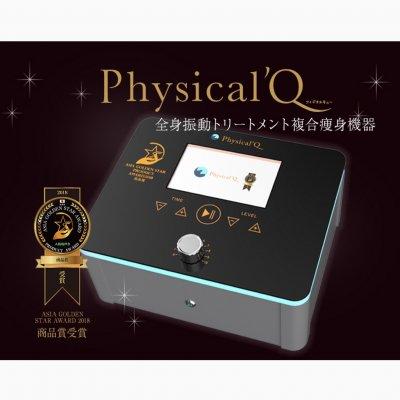 【無料体験】複合美容痩身機器「Phisical'Q」導入体験デモンストレーション