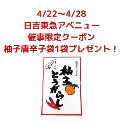 京都七味屋/七味六兵衛「柚子唐辛子袋」1袋プレゼントクーポン