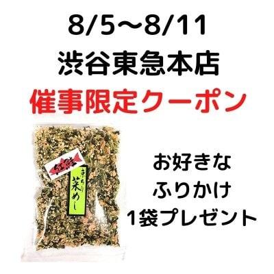 京都七味屋七味六兵衛「ふりかけ」1袋プレゼントクーポン
