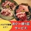 【メルマガ登録にて】あぐーのお肉一皿サービス