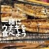 国産最高級品種『日本うなぎ』1尾半額クーポン 限定20尾 7月28日〜8月1日まで