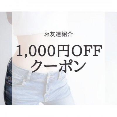 【紹介ありがとう】1000円OFFクーポン