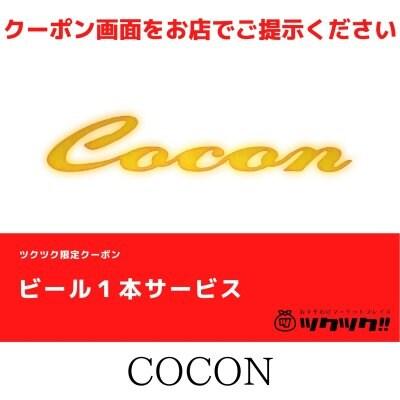 ビール1本サービス クーポン|COCON|宮崎市居酒屋🍻
