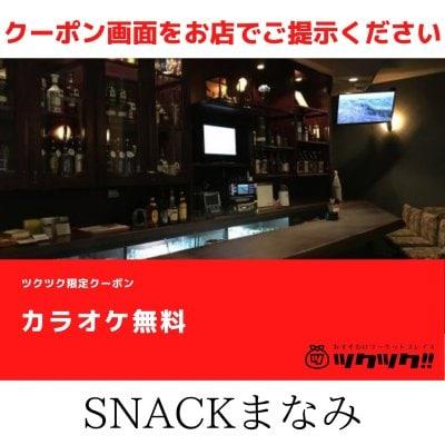 カラオケ無料クーポン SNACKまなみ 宮崎市居酒屋🍻