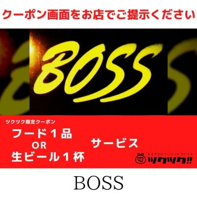 フード1品or生ビール1杯 サービス BOSS 宮崎市居酒屋🍻