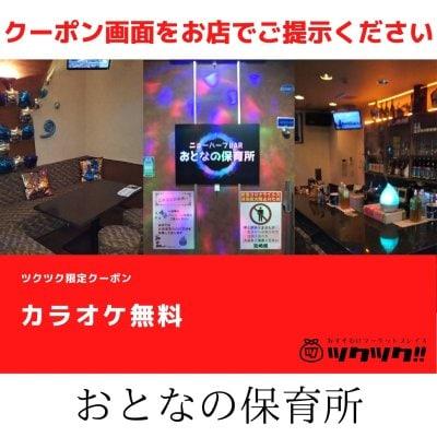 カラオケ無料 クーポン|おとなの保育所 ニューハーフBAR|宮崎市居酒屋🍻