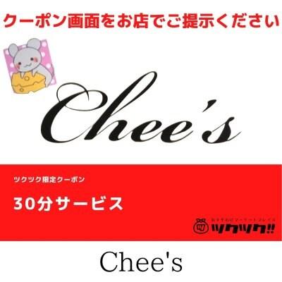 30分サービス クーポン|Chee's|宮崎市居酒屋🍻