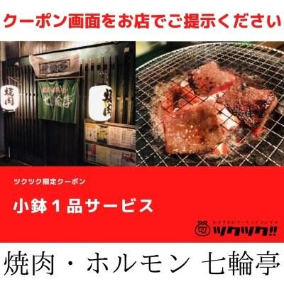 小鉢1品サービス 焼肉・ホルモン 七輪亭 宮崎市居酒屋🍻