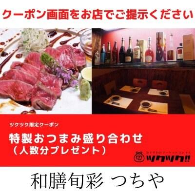特製おつまみ盛り合わせ クーポン 和膳旬彩 つちや 宮崎市居酒屋🍻