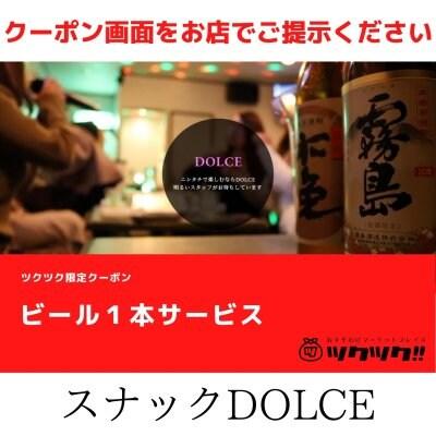 ビール1本サービス クーポン|スナックDOLCE|宮崎市居酒屋🍻
