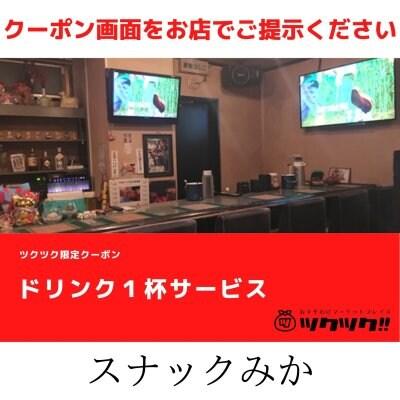ドリンク1杯サービス クーポン スナックみか 宮崎市居酒屋🍻