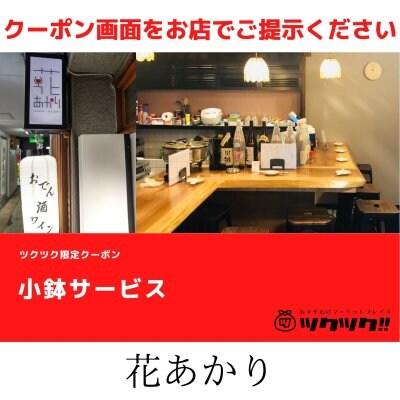 小鉢サービス クーポン|花あかり|宮崎市居酒屋🍻